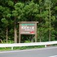 01.阿弥陀ヶ滝への入口
