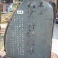 2.日吉神社穀水