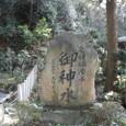 1.「泉神社湧水」