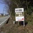 2.「泉神社湧水」への案内看板