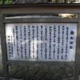 8.「泉神社湧水」について