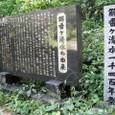 11.「解雷ヶ清水」