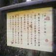 7.[旧版] 小渡井枡井戸(こどいのますいど) 看板