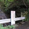 2.「二之瀬峠の湧水」の目印