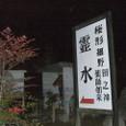 2.「桜形の霊水」