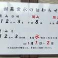 5.新羅霊水のお知らせ