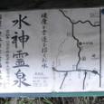 3.「水神霊泉」の地図など