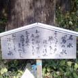 2.鶯の水(うぐいすの水) 看板